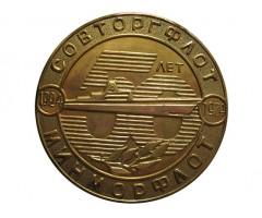 50 лет Совторгфлот Минморфлот