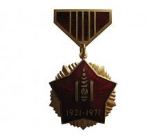 Медаль 50 лет монгольской народной революции