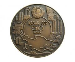 Памятная медаль 50 лет Казахской ССР