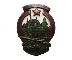 Отличнику охотничьего промысла Наркомзаг СССР