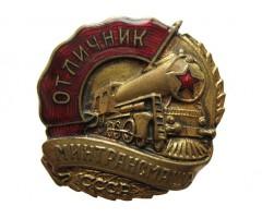 Отличник минтрансмаша СССР