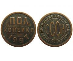 1/2 копейки 1927 года