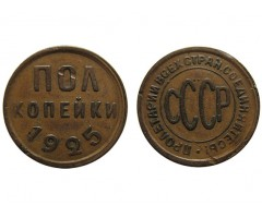 1/2 копейки 1925 года