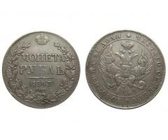 1 рубль 1843 СПБ АЧ