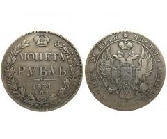 1 рубль 1834 СПБ НГ