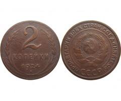 2 копейки 1924 года (гладкий гурт)