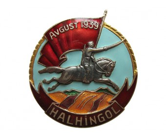 Знак Участнику боёв у Халхин-Гола
