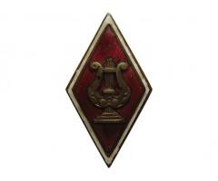 Знак выпускника музыкального училища