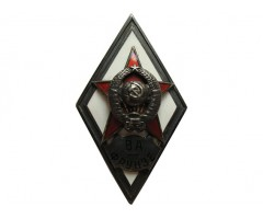 Знак выпускника ВА им Фрунзе (1-й тип)