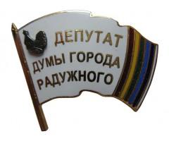 Знак депутата думы города Радужного