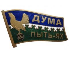 Знак депутата думы города Пыть-Ях