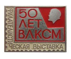 50 лет ВЛКСМ филателистическая выставка
