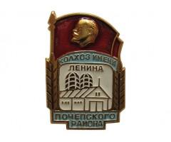 Колхоз имени Ленина Почепского р-на Брянской области