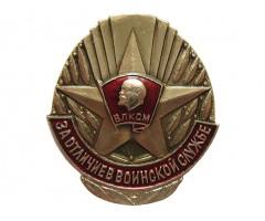 За отличие в воинской службе ЦК ВЛКСМ