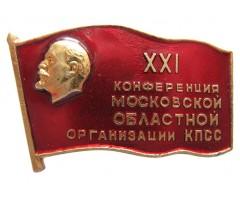 21 конференция московской областной организации КПСС