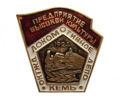 Окт.Ж.Д. локомотивное депо Кемь