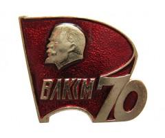 70 лет ВЛКСМ