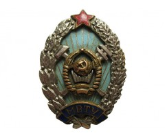 Знак выпускника МВТУ