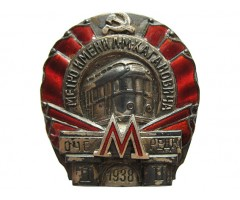 Метро имени Л.М.Кагановича 2-я очередь (1938 год).