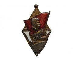 Сталинский день железнодорожника