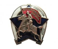 Ворошиловский всадник Осоавиахим СССР