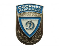 Сборная команда Динамо