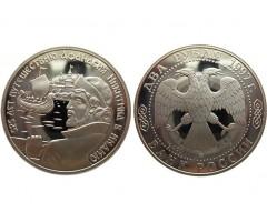 2 рубля 1997 года (525 лет путешествию Афанасия Никитина в Индию)