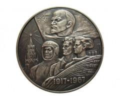 Памятная медаль 50 лет Советской власти в СССР