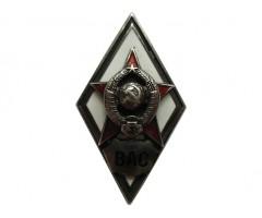 Знак выпускника ВАС