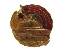 Отличник соцсоревнования наркомтанкопрома СССР