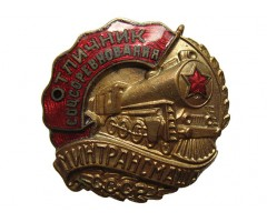 Отличник соцсоревнования минтрансмаша СССР (малый)