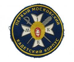 Нарукавный знак Первый Московский кадетский корпус