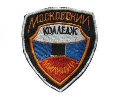 Московский колледж милиции