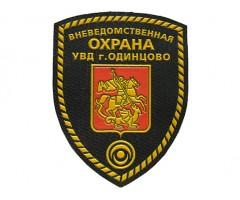 Вневедомственная охрана УВД г.Одинцово