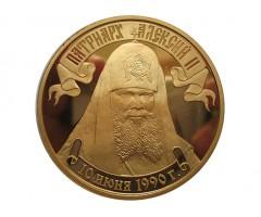 10-летие интронизации святейшего Патриарха Московского и всея Руси Алексия 2