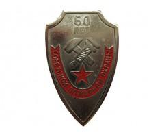 60 лет советской пожарной охраны