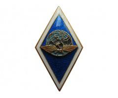 Знак выпускника института гражданской авиации