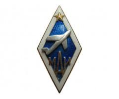 Знак выпускника МАИ (легкий)