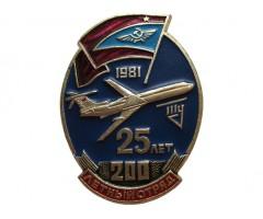 25 лет 200 летному отряду