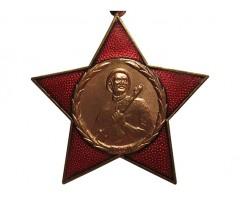 Албания Орден Красной Звезды 3-й степени