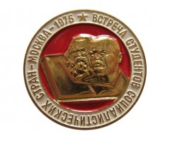 Встреча студентов социалистических стран Москва 1975