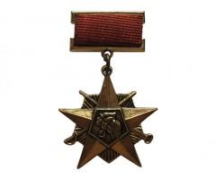 Памятная медаль ЦК ВЛКСМ всесоюзный поход дорогами отцов героев