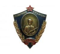 Отличник службы ВВ МООП