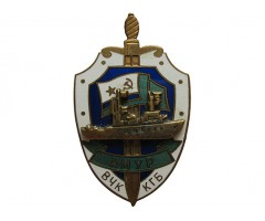 """Амур"" ВЧК-КГБ"