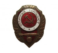 Отличный торпедист (КОПИЯ)