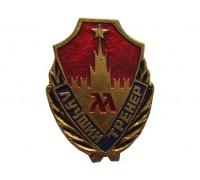 Лучший тренер Москва