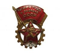 Готов к труду и обороне СССР 2-й ступени