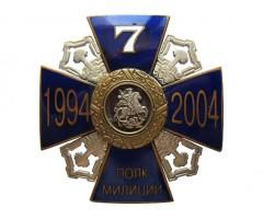 10 лет 7-й полк милиции по охране ЦБ РФ