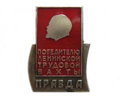 Победителю ленинской трудовой вахты (газета Правда)