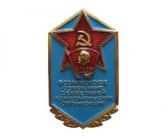 Всеармейское совещание секретарей комсомольских организаций